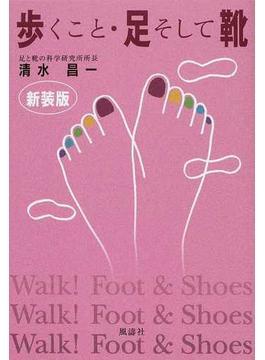歩くこと・足そして靴 新装版