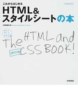 これからはじめるHTML&スタイルシートの本