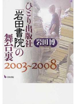 ひとり出版社「岩田書院」の舞台裏 2003〜2008