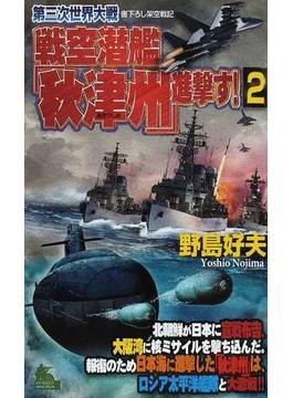 第三次世界大戦戦空潜艦「秋津州」進撃す! 書下ろし架空戦記 2