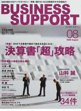 BUSINESS SUPPORT 社長の経営IQをアップするマガジン 2008−8 特集決算書「超」攻略