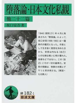 堕落論・日本文化私観 他二十二篇(岩波文庫)