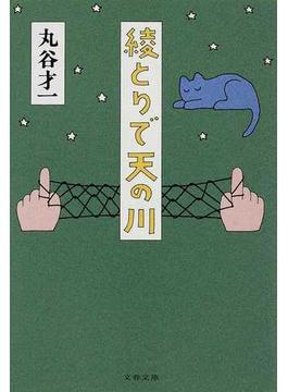 綾とりで天の川(文春文庫)