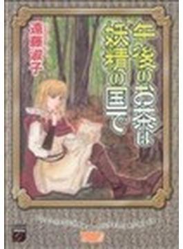 午後のお茶は妖精の国で (Gensou Collection)