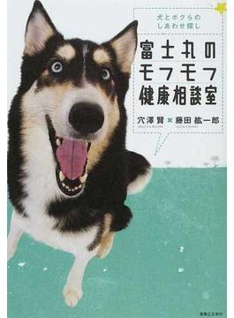 富士丸のモフモフ健康相談室 犬とボクらのしあわせ探し