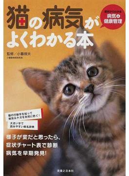 猫の病気がよくわかる本 症状からわかる病気&健康管理