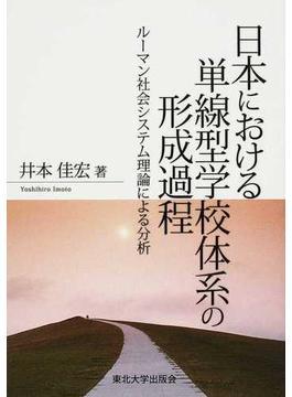 日本における単線型学校体系の形成過程 ルーマン社会システム理論による分析