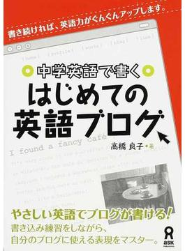 中学英語で書くはじめての英語ブログ 書き続ければ、英語力がぐんぐんアップします。
