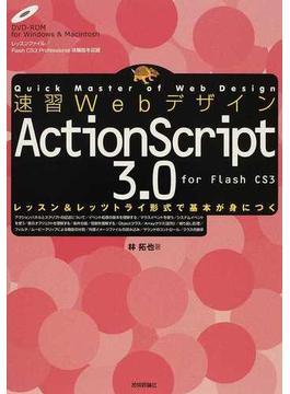 速習WebデザインActionScript 3.0 for Flash CS3 レッスン&レッツトライ形式で基本が身につく