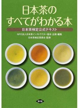 日本茶のすべてがわかる本 日本茶検定公式テキスト