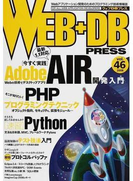 WEB+DB PRESS Vol.46 特集AIR開発入門 PHP Python テスト技法 プロトコルバッファ