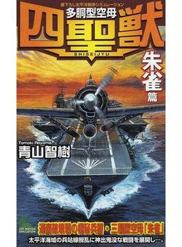 多胴型空母『四聖獣』 書下ろし太平洋戦争シミュレーション 「朱雀」篇