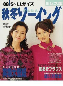 秋冬かんたんソーイング ミセス版 S〜LLサイズ '08