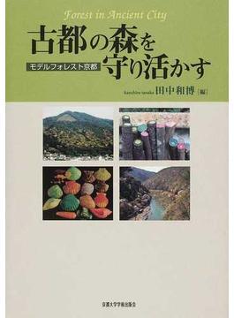 古都の森を守り活かす モデルフォレスト京都