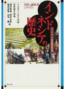 インドネシアの歴史 インドネシア高校歴史教科書
