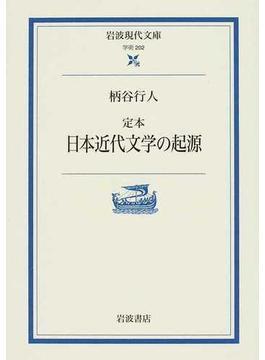 定本日本近代文学の起源(岩波現代文庫)