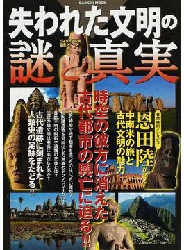 失われた文明の謎と真実