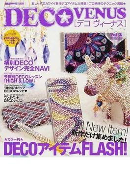 DECO VENUS vol.2 おしゃれでカワイイ新作デコアイテム大特集!プロ納得のテクニック満載★