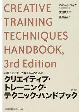 クリエイティブ・トレーニング・テクニック・ハンドブック 研修&セミナーで教える人のための