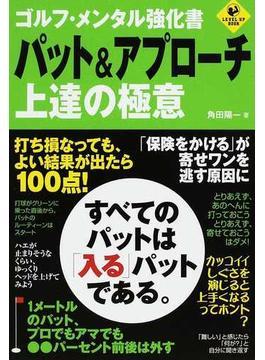 パット&アプローチ上達の極意 ゴルフ・メンタル強化書(LEVEL UP BOOK)