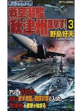 第三次世界大戦戦空潜艦「秋津州」進撃す! 書下ろし架空戦記 3