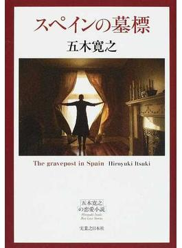 スペインの墓標 五木寛之の恋愛小説 改訂新版
