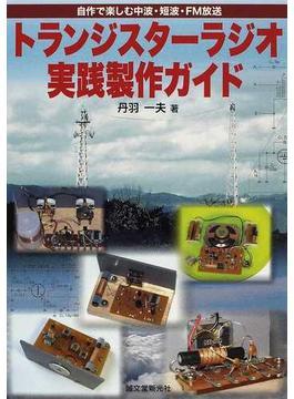 トランジスターラジオ実践製作ガイド 自作で楽しむ中波・短波・FM放送