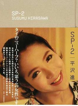 SP−2 タイのニューハーフ?いいえ「第2の女性」です