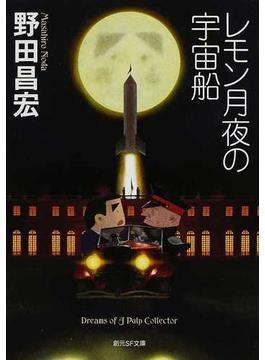 レモン月夜の宇宙船(創元SF文庫)