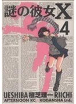 謎の彼女X 4