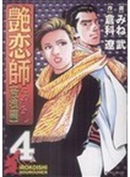 艶恋師 放浪編4