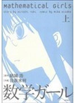 数学ガール 上 (MFコミックス)(MFコミックス フラッパーシリーズ)