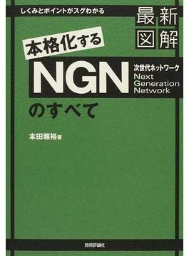 最新図解本格化するNGN次世代ネットワークのすべて Next Generation Network