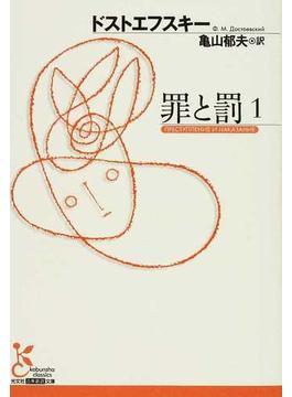 罪と罰 1(光文社古典新訳文庫)