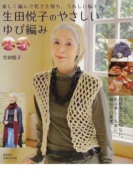 生田悦子のやさしいゆび編み 楽しく編んで若さを保ち、うれしい脳トレ