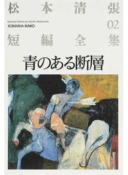 松本清張短編全集 02 青のある断層(光文社文庫)