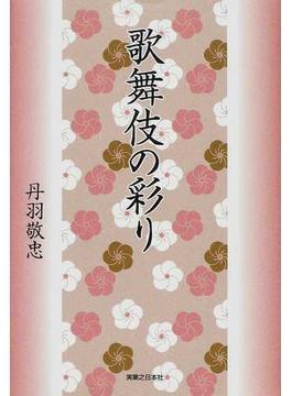 歌舞伎の彩り