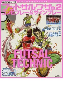 DVDでマスターするフットサルワザ本 日本一の超絶テクニック集 2 コンビプレー&サインプレー