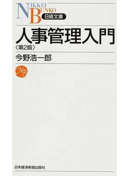 人事管理入門 第2版(日経文庫)