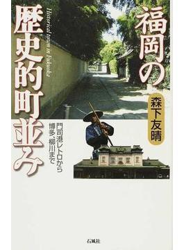 福岡の歴史的町並み 門司港レトロから博多、柳川まで