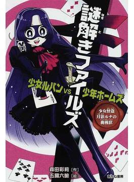謎解きファイルズ 少女ルパンVS少年ホームズ 2 少女怪盗月影ルナの挑戦状