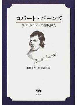 ロバート・バーンズ スコットランドの国民詩人