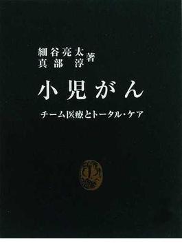 小児がん チーム医療とトータル・ケア(中公新書)