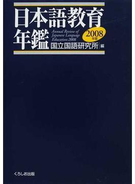 日本語教育年鑑 2008年版