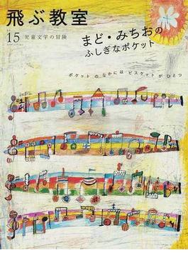飛ぶ教室 児童文学の冒険 no.15(2008autumn) まど・みちおのふしぎなポケット