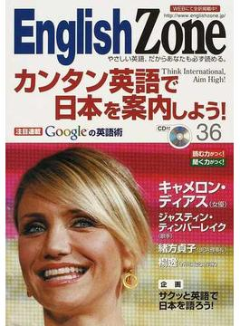 English Zone やさしい英語、だからあなたも必ず読める。 36 カンタン英語で日本を案内しよう! グーグルの英語術 キャメロン・ディアス 緒方貞子 楊逸ほか