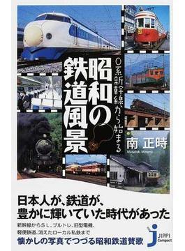 0系新幹線から始まる昭和の鉄道風景(じっぴコンパクト新書)