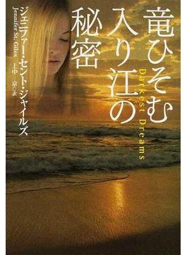 竜ひそむ入り江の秘密(扶桑社ロマンス)