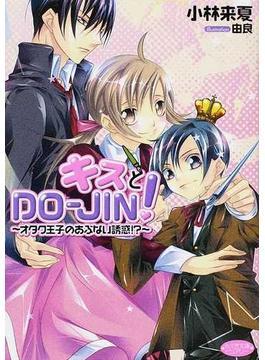 キスとDO-JIN! オタク王子のあぶない誘惑!?(もえぎ文庫ピュアリー)