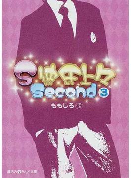 S彼氏上々Second 3(魔法のiらんど文庫)